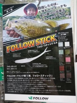 画像2: FOLLOW STICK 3.2